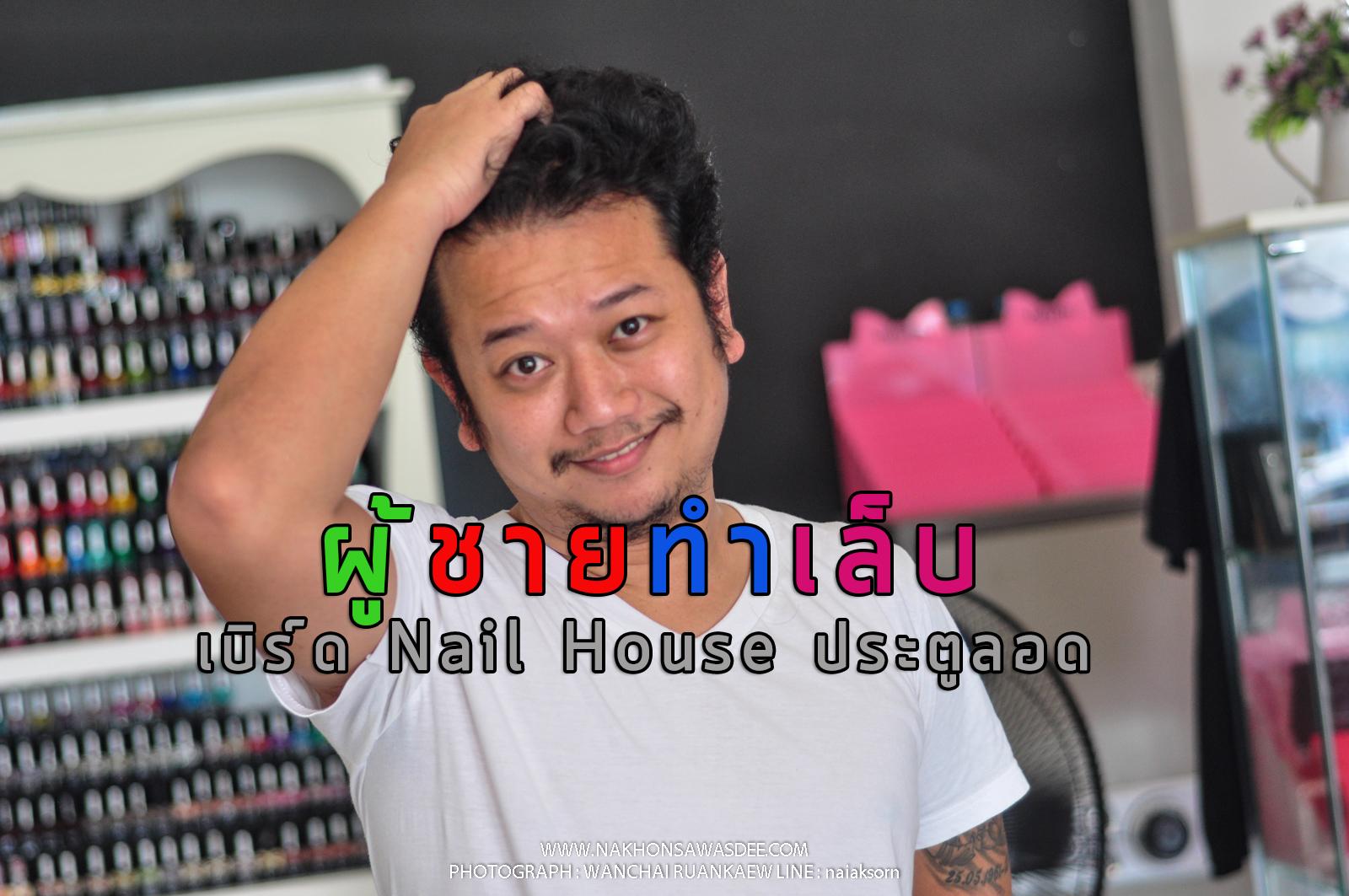 ผู้ชายทำเล็บ เบิร์ด Nail House