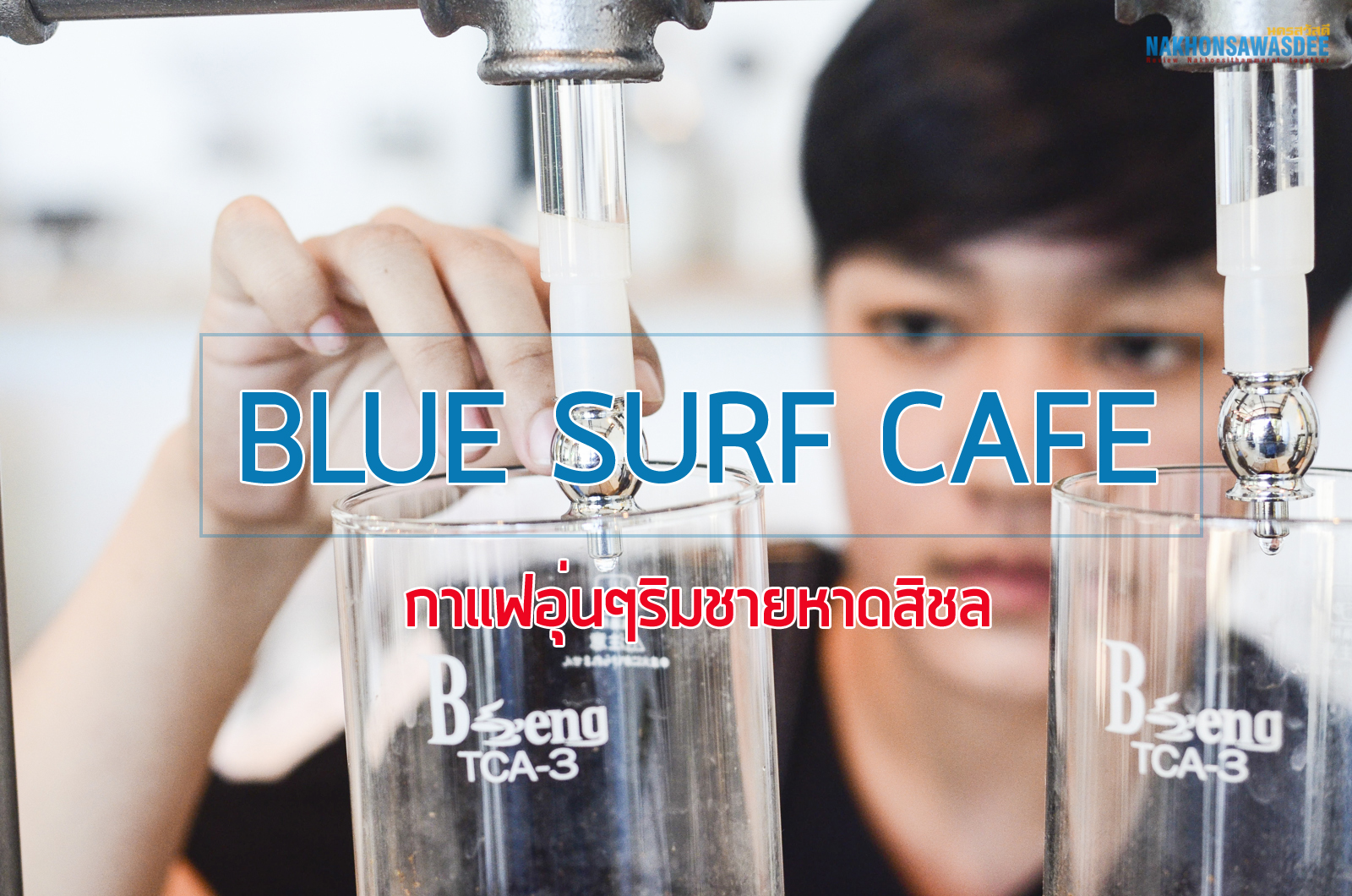 Blue surf cafe สิชลคาบาน่า นครศรีธรรมราช