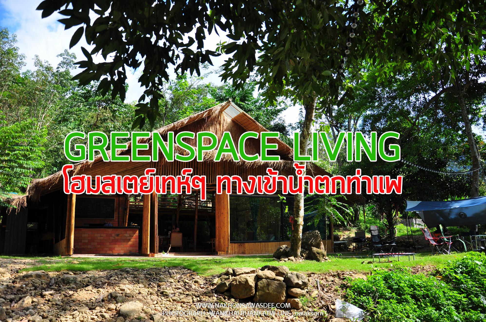 โฮมสเตย์ Greenspace living
