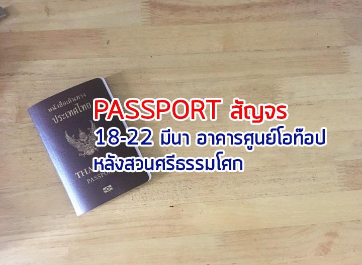 พาสปอร์ตสัญจร นครศรีธรรมราช 2562