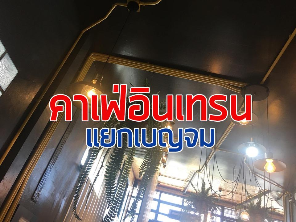 ร้านกาแฟใหม่ แยกเบญจม นครศรีธรรมราช