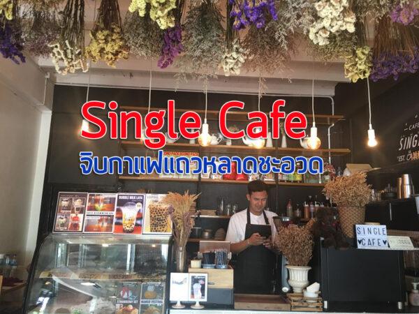 Single Cafe จิบกาแฟแถวหลาดชะอวด