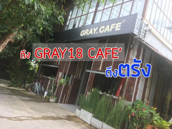 ถึง Gray 18 Cafe' ถึงตรัง