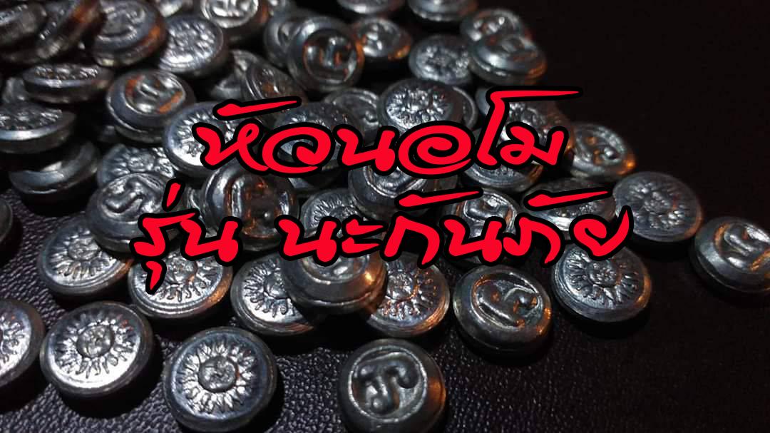 หัวนอโม รุ่น นะกันภัย นครศรีธรรมราช เช่า ซื้อ
