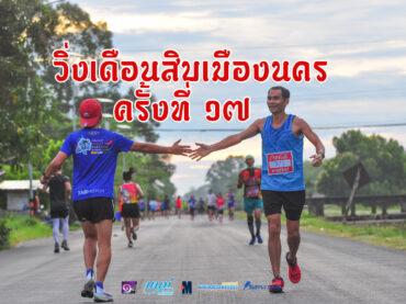 ภาพงานวิ่งเดือนสิบเมืองนคร63 ครั้งที่ 17